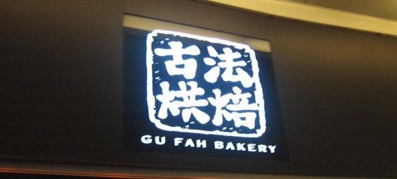 http://uniondragon.com.hk/wp-content/uploads/2020/10/gufahbakery.jpg